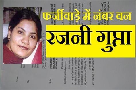 bci stays orders of punjab haryana bar council dismisses rajni gupta appeal