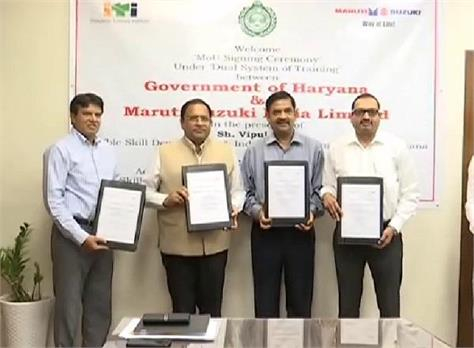 mou signed for training with maruti suzuki indiaprivate limited