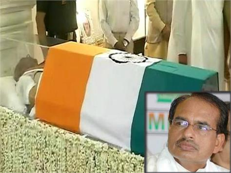 public holiday on vajpayee death