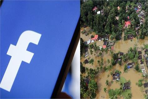 facebook paid 1 75 crores for flood victims in kerala