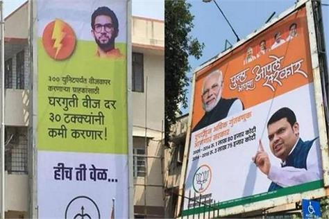 this is happening in maharashtra elections