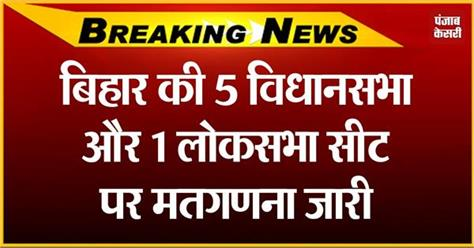 counting of byelections started