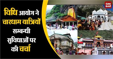 uttarakhand law commission discusses facilities related to chardham travelers