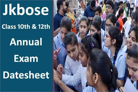 jkbose 2019 10th 12th class annual examination datesheet released