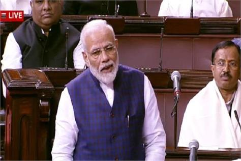pm modi speech in the 250th session of rajya sabha