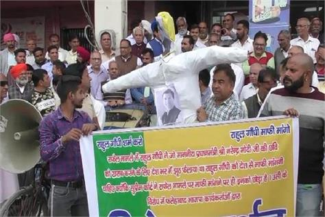 bjp staged sit in protest against congress over rafale case