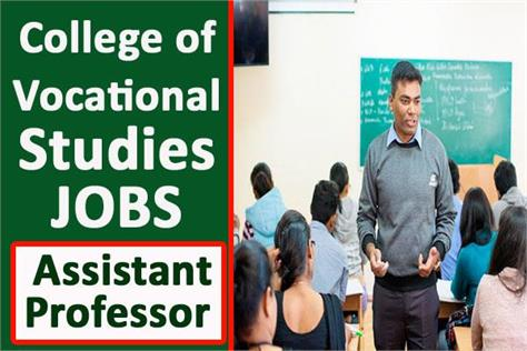 college of vocational studies jobs for the post of assistant professor