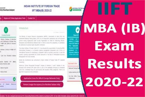 iift result 2020 mba entrance exam results will be released today