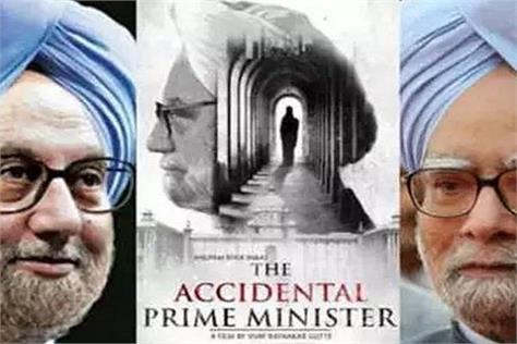 mp the accidental prime minister release
