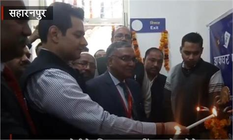 inauguration of passport seva kendra at saharanpur