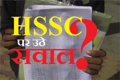question raised on hssc group d recruitment
