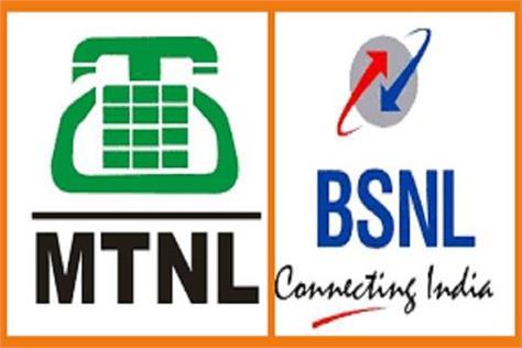 bsnl mtnl allotment of 4g spectrum