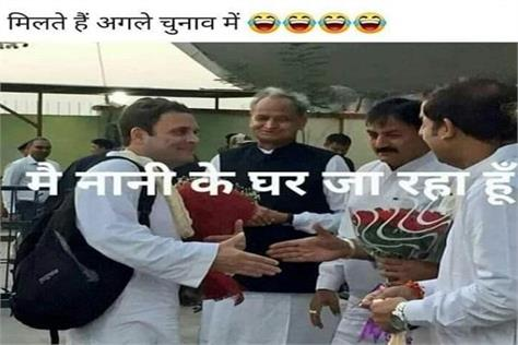 rahul trend in pakistan after defeat