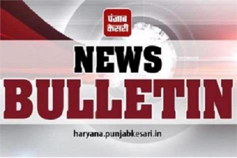 read 10 big news of haryana throughout the day 22 july