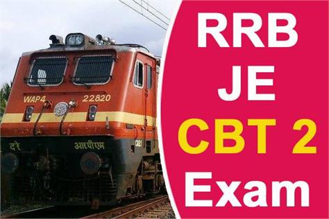 rrb je cbt 2 exam  tips to crack junior engineer can cbt 2 exam