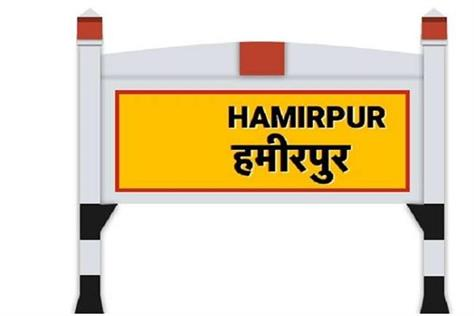 hamirpur byelection program announced