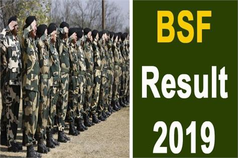 bsf result 2019 constable exam results released check this way