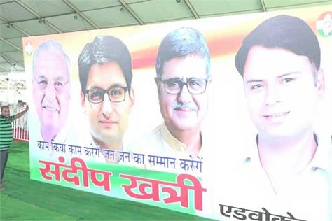 there is a huge possibility of earthquake in haryana congress