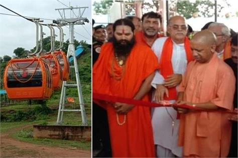 religious place chitrakoot be plastic and dirt free yogi