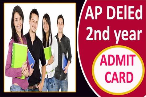 ap deled 2nd year admit card of the examination released