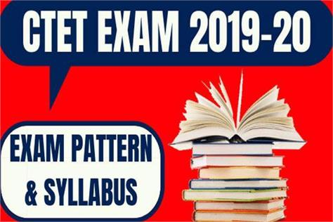 ctet 2019 last date for application extended check notifications soon