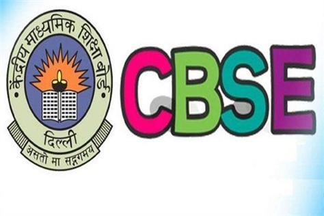 cbse 2019 apply for cbse merit scholarship
