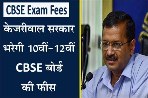 cbse exam fees kejriwal government to pay 10th 12th cbse board fees