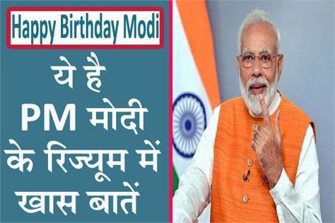 birthday special pm modi resume