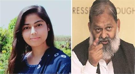 nikita will get justice home minister anil vij constitutes sit