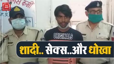 vidisha crime news