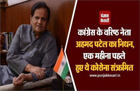 senior congress leader ahmed patel pass away
