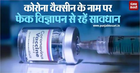 national news punjab kesari corona virus vaccine