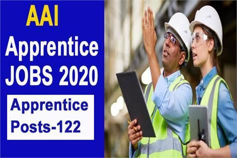 aai apprentice recruitment 2020 for 122 posts engineer jobs apply soon