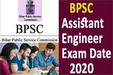 bpsc asst engineer exam date 2020 released