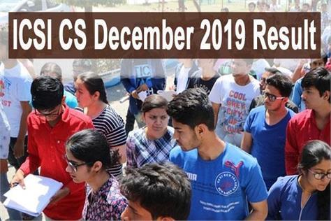 icsi cs professional executive programme december result 2019 announced