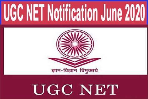 ugc net notification june 2020 nta ugc net notification 2020 date soon