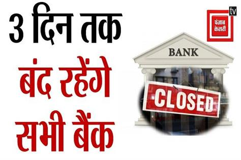 all banks will remain closed for 3 days know the reason