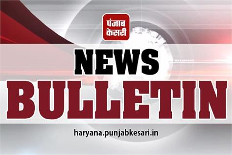 read 10 big news of haryana throughout the day 30 may