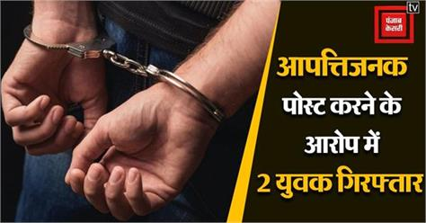 2 youth arrested for posting objectionable