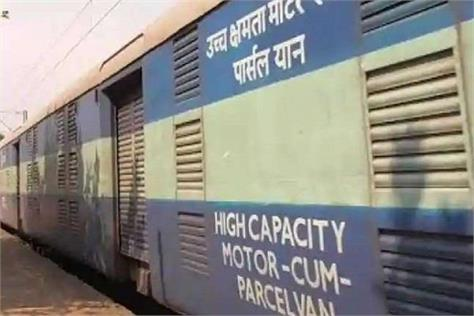 special parcel train will start from tomorrow