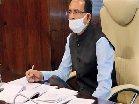 cm shivraj said through video conferencing