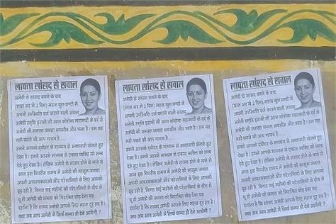 congress leader asks question on missing smriti irani poster in amethi