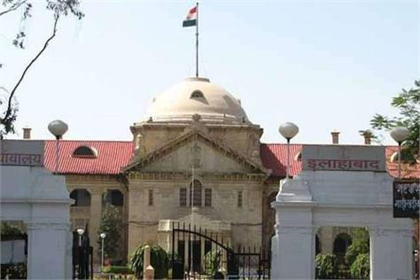 up government gave information to allahabad hc