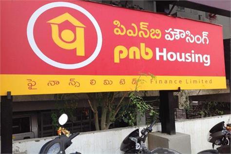 pnb housing finance expects loan disbursement of rs 13 000 crore