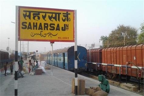 trains will start operating between saharsa to lalit village