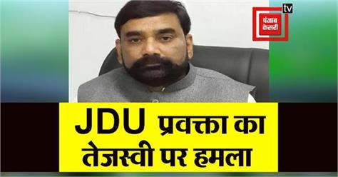 jdu attacks opposition