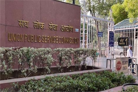 upsc ies iss admit card 2020 released