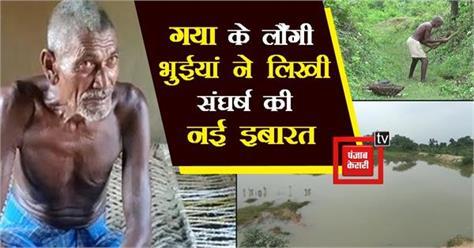 laungi bhuiyan dug 3 km long canal after 30 years of hard work