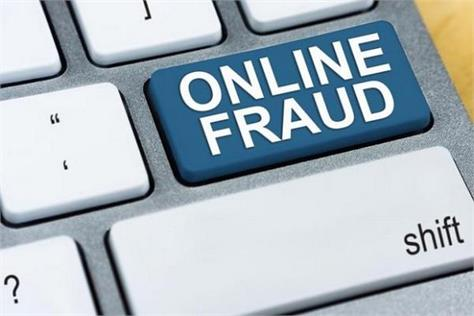 now government school teacher became victim of online fraud