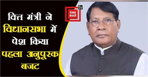 first supplementary budget presented in jharkhand assembly